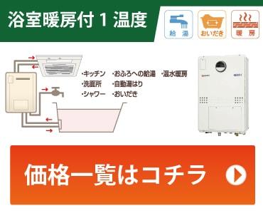 浴室暖房付1温度