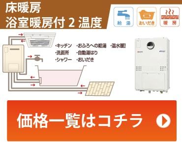 床暖房・浴室暖房付2温度