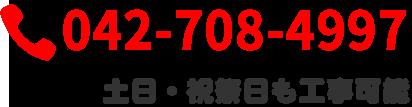 電話お問い合わせ番号 0120-963-433