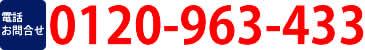 電話お問合せ/0120-963-433