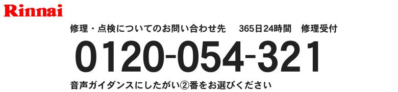リンナイ修理依頼窓口連絡先|0120-054-321