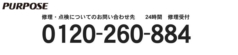 パーパス修理依頼窓口連絡先|0120-260-884